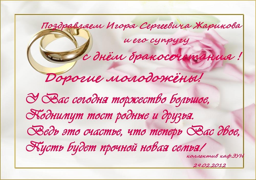 Поздравление со свадьбой молодоженам прикольные в прозе