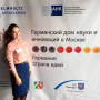 Участие в Российско-Германской Неделе молодого ученого в Москве