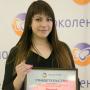 Победитель конкурса «Лучший студент года 2016-2017»