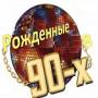 День специальности или вечеринка «Рожденные в 90-х»